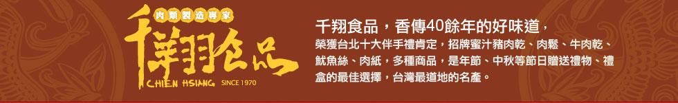 千翔食品,香傳40餘年的好味道,榮獲台北十大伴手禮肯定,招牌蜜汁豬肉乾、肉鬆、牛肉乾、魷魚絲、肉紙,多種商品,是年節、中秋等節日贈送禮物、禮盒的最佳選擇,台灣最道地的名產。